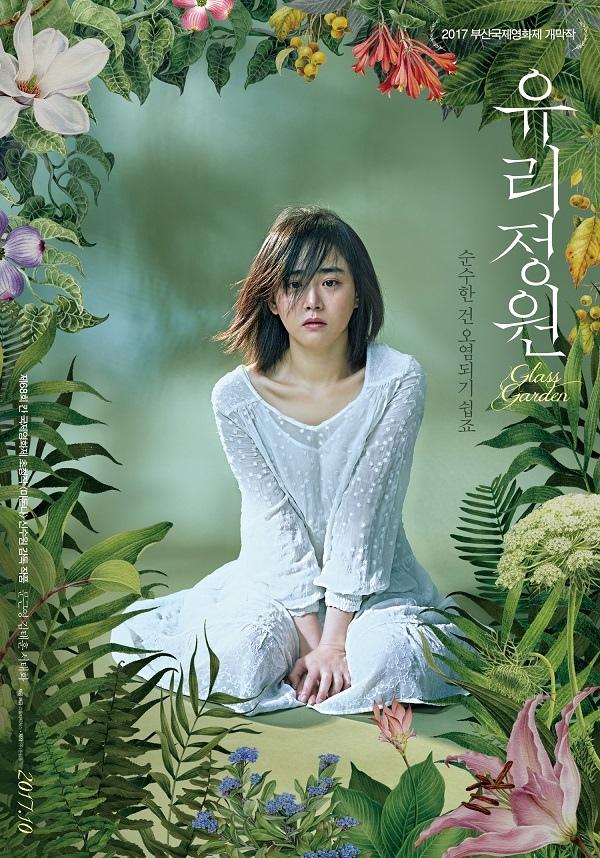 《玻璃庭院》文瑾瑩海報公開 畫面唯美夢幻而悲傷