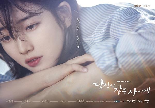 《當你沉睡時》發布角色海報 裴秀智李鍾碩深情凝眸
