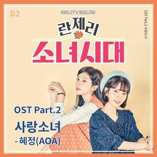 AOA惠晶獻聲《內衣少女時代》 OST音源今日公開