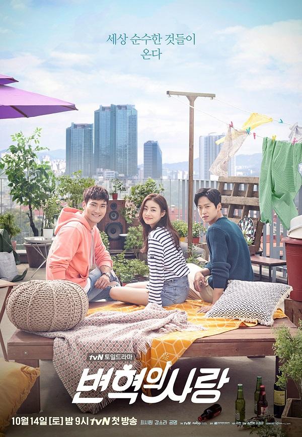 《卞赫的愛情》公開主打海報 10月14日首播