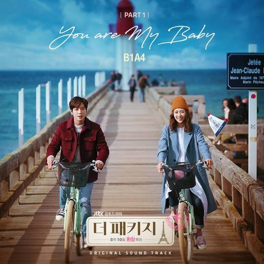 B1A4獻聲《The Package》 音源13日公開_2