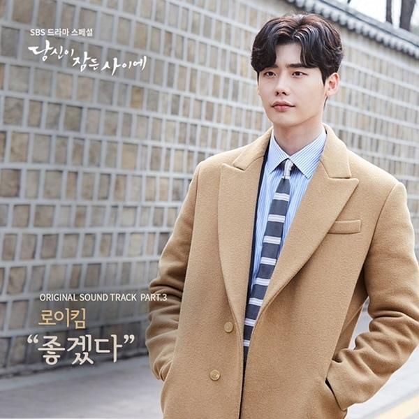 《當你沉睡時》最新OST公開 Roy Kim傾情獻唱