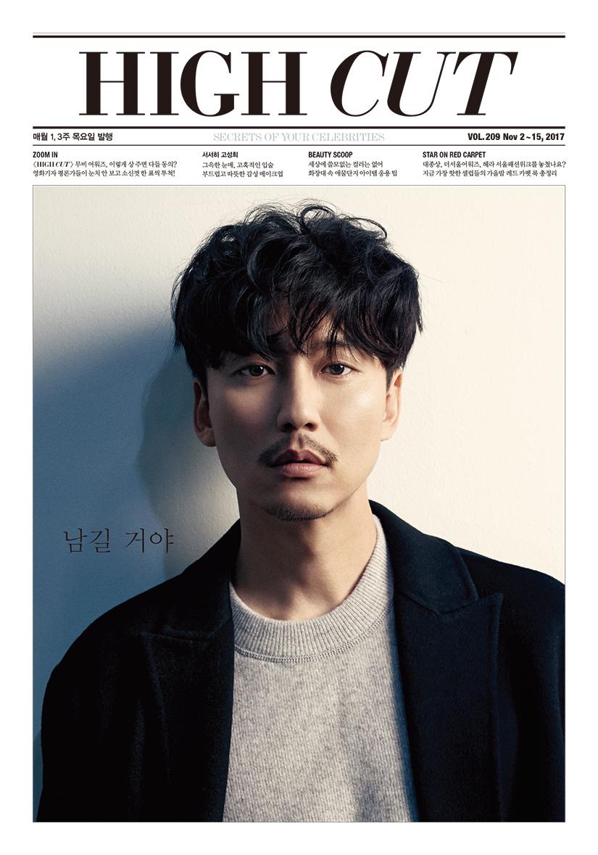 金南佶_HIGH CUT_201711(209)_1