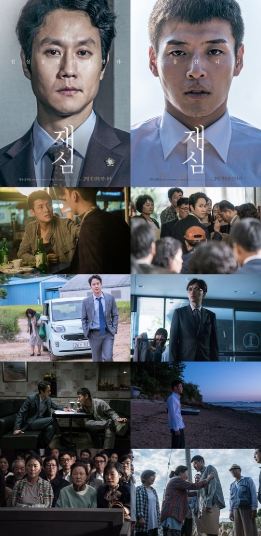 《再審》發布角色海報及劇照 鄭宇姜河那形象大變