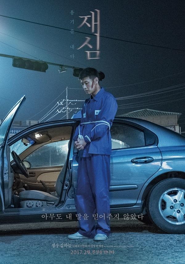 《再審》鄭宇姜河那角色海報發布 2月份隆重上映_2