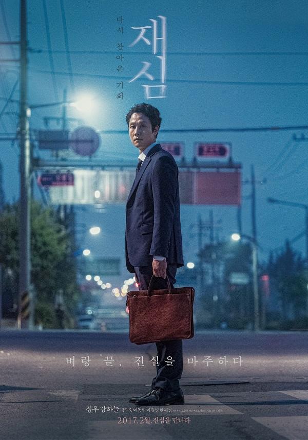 《再審》鄭宇姜河那角色海報發布 2月份隆重上映_1