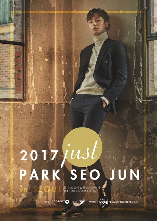 朴敘俊_2017 Just PARK SEO JUN in SEOUL