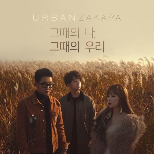 URBAN ZAKAPA今日推新曲 李聖經崔泰俊傾情出演MV