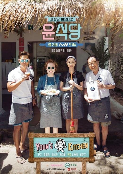 《尹食堂》節目組今日下午飛往西班牙拍攝第二季