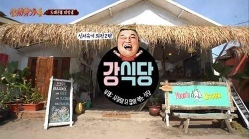 tvN《姜食堂》接檔《花樣青春》 將12月5日首播