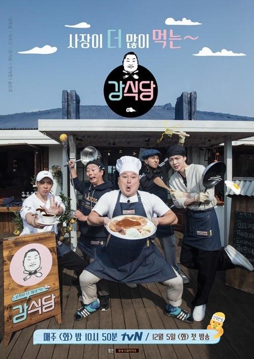 《姜食堂》宣傳海報曝光 主推「老闆吃得更多的」餐廳