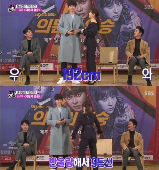 尹鈞相出演《正式演藝》 稱身高為192cm