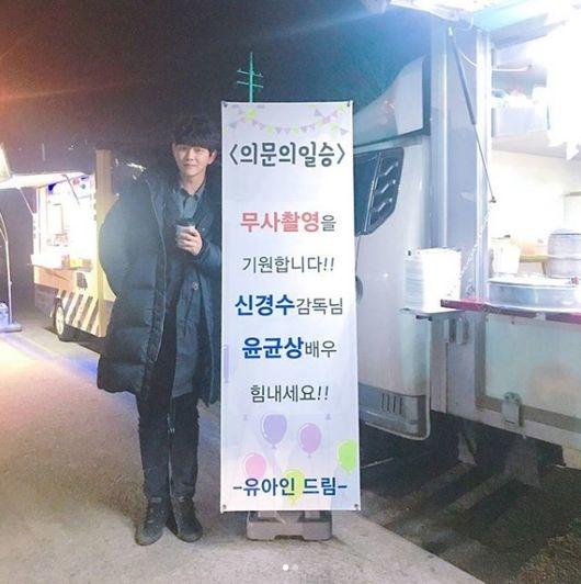 劉亞仁為《疑問的一勝》片場送餐車 尹鈞相SNS表謝意