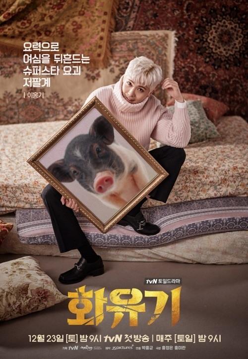 《花遊記》公開角色海報 李昇基頑皮車勝元穩重_3