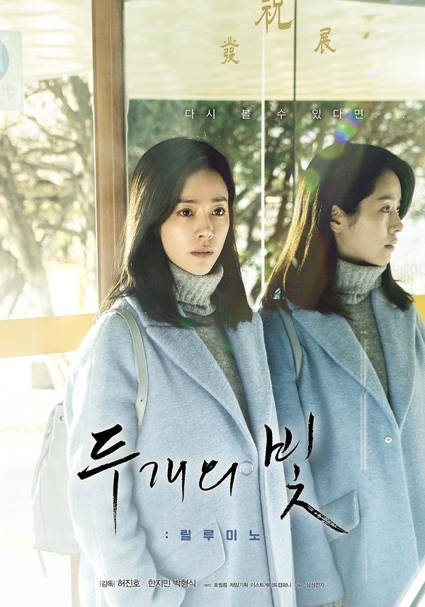 《Two Lights》公開角色海報 韓志旼朴炯植演繹感性浪漫