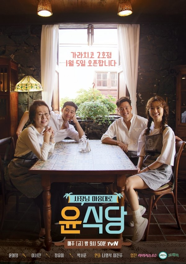 《尹食堂2》公開官方海報 成員展露幸福微笑