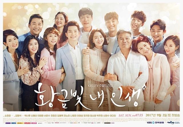 KBS稱年末播《黃金人生》特輯 含出演人員採訪