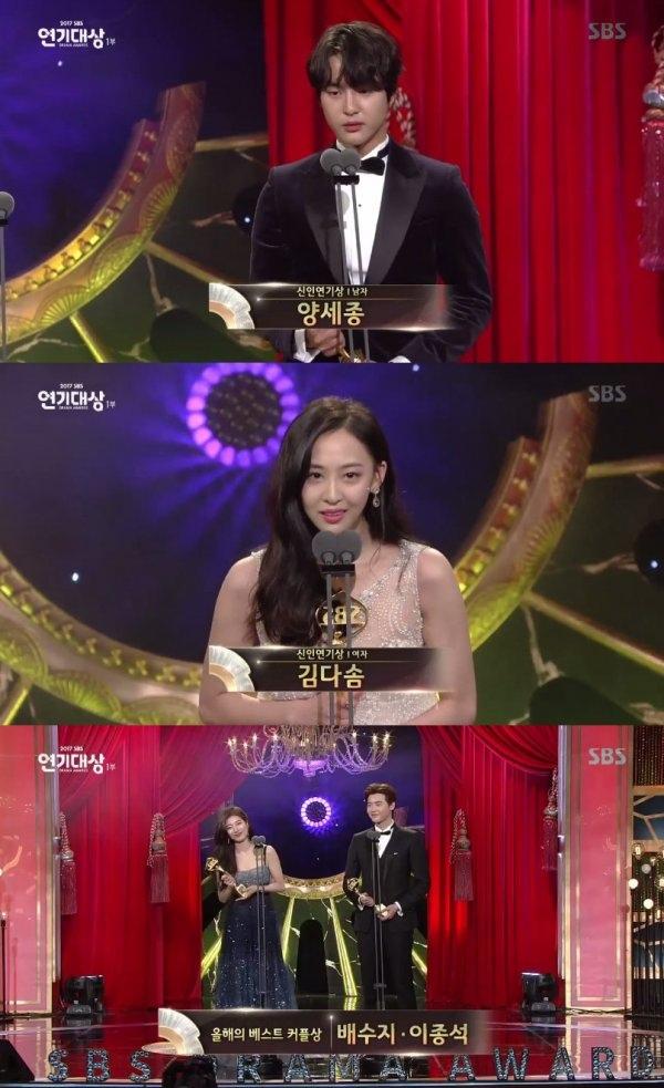 「2017 SBS演技大賞」池晟得大獎 獲獎感言引好評_2