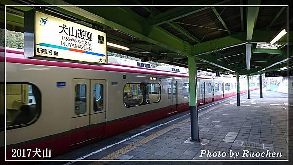 名鐵犬山遊園站
