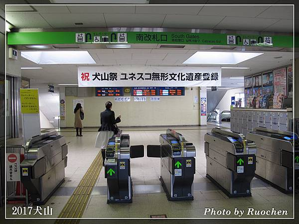 名鐵犬山站