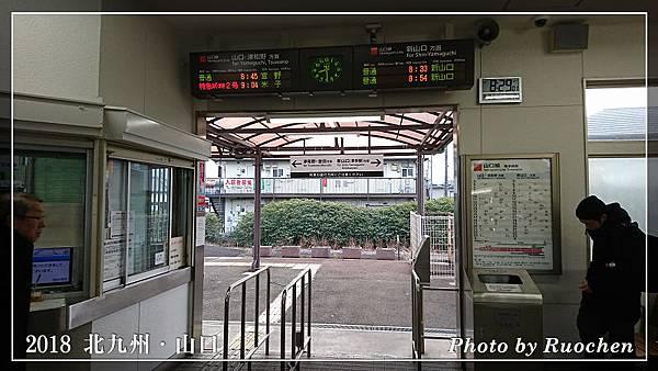 湯田溫泉站