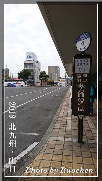 往萩的高速巴士站牌