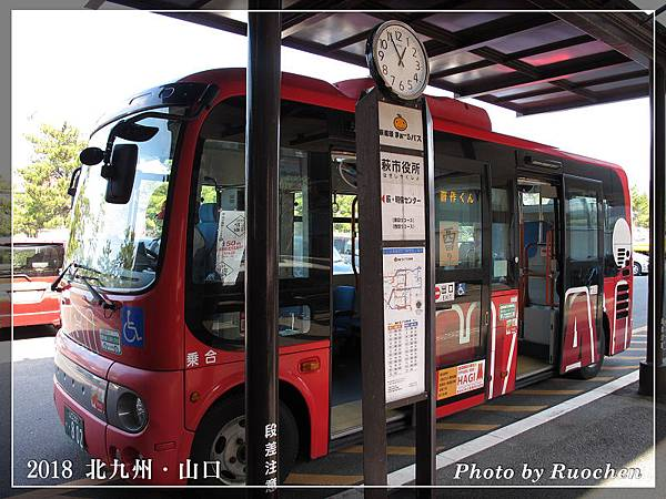 萩循環巴士