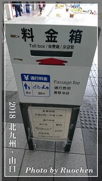 腳踏車與機車要收費