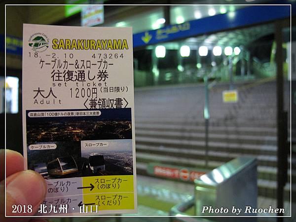 皿倉山纜車站