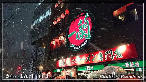 大雪紛飛中的一蘭拉麵