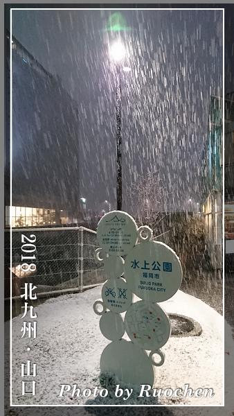 博多下雪囉!