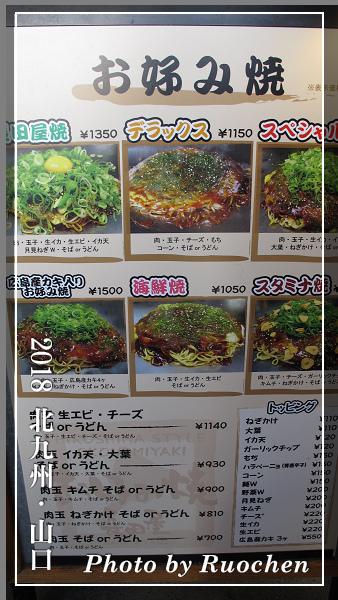 廣島燒--長田屋