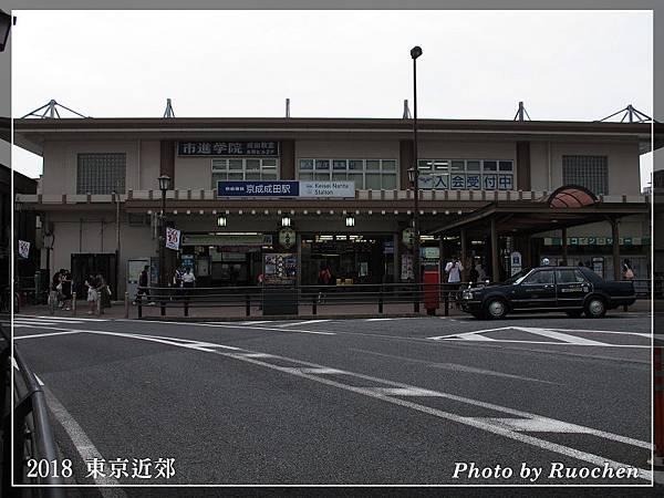 京成成田站