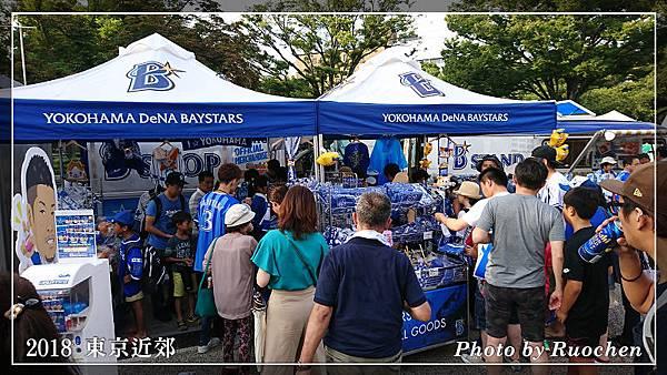 橫濱棒球場場外活動