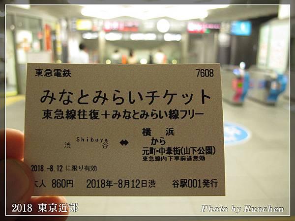 橫濱港未來線+東急東橫線往返一日券