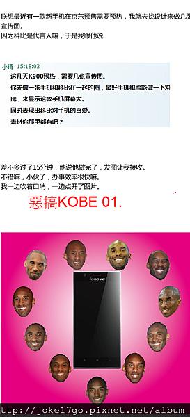 爆笑KOBE01