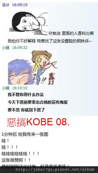 爆笑KOBE08