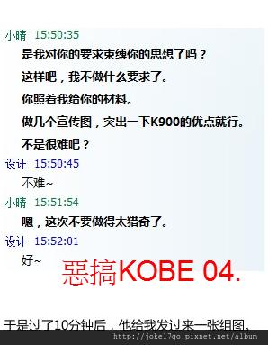 爆笑KOBE04