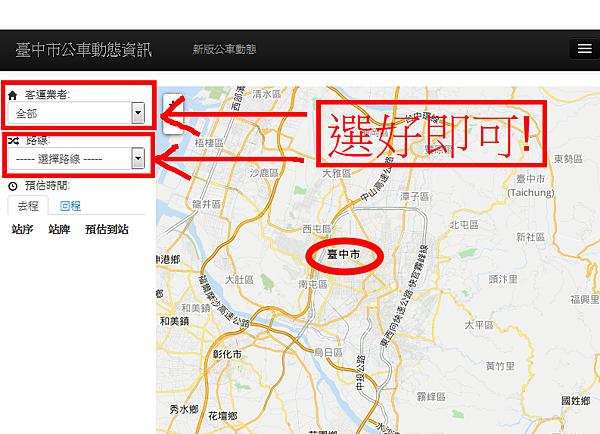 台中市公車動.png