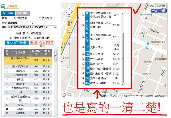 台中市公車到站時間表.png
