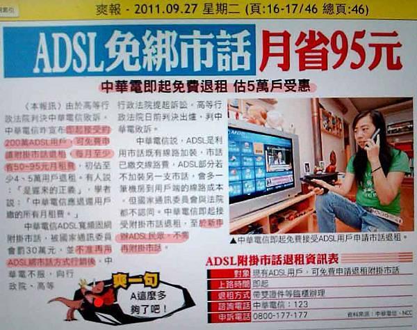 ADSL不用再附掛市話了!!