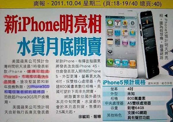 新iPhone明亮相 水貨月底開賣