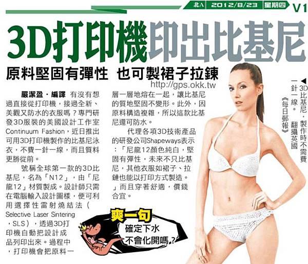 2012.08.23 3D打印機 印出比基尼 原料堅固有彈性 也可製裙子拉鍊