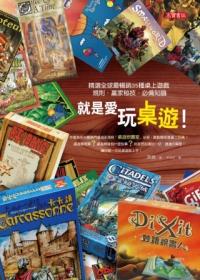 精選全球最暢銷35種桌上遊戲規則