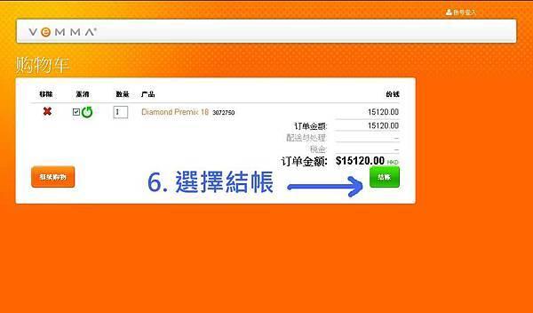 香港内地注册图解06