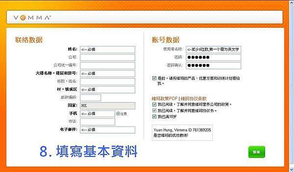 香港内地注册图解08