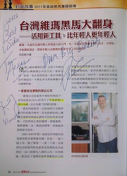2011直銷黑馬專題報導 台灣維瑪黑馬大翻身
