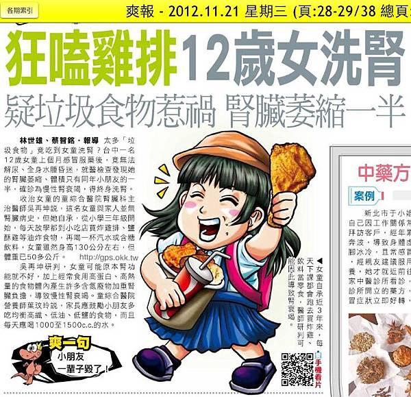 2012.11.21 狂嗑雞排 12歲女洗腎 疑垃圾食物惹禍 腎臟萎縮一半