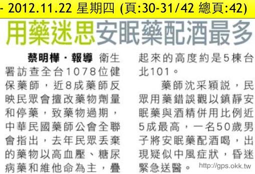 2012.11.22  用藥迷思 安眠藥配酒最多