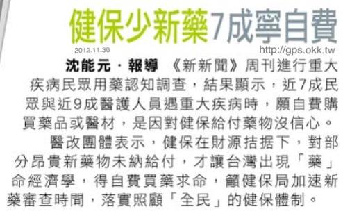 2012.11.30 健保少新藥 7成寧自費
